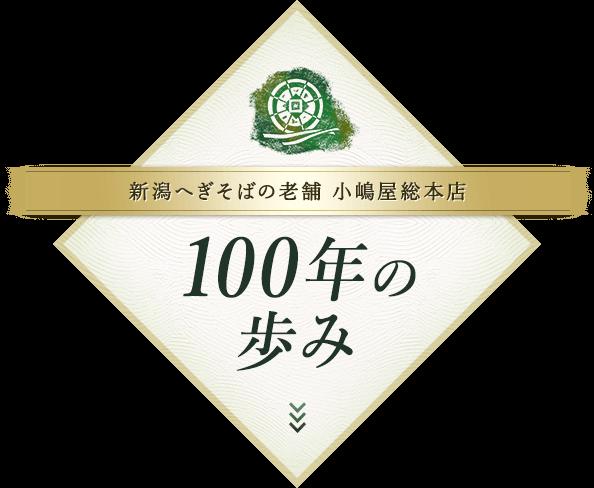 新潟へぎそばの老舗 小嶋屋総本店 100年の歩み