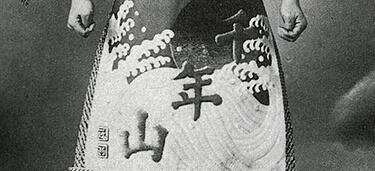 千手地区の代表「千年山」 重太郎の化粧まわし